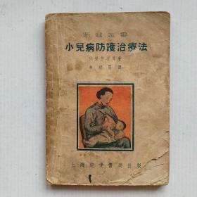 《小儿病防护治疗法》(保健丛书)【1951年1版1印】