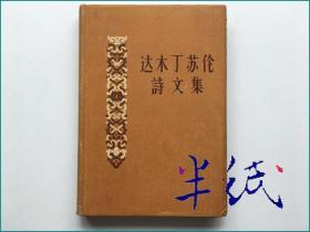 达木丁苏伦诗文集  1961年初版精装带护封