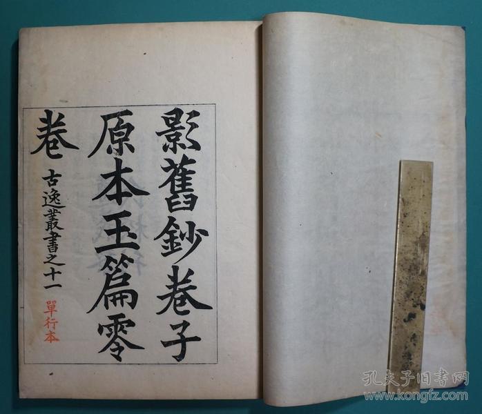 影旧钞卷子原本玉篇零卷—古逸丛书之十一单行本(存一册)