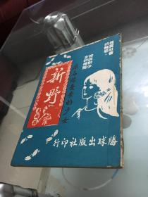 五十年代香港小说《新野》
