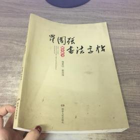 崔国强书法字帖 硬笔楷书