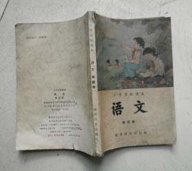 小学实验课本语文第四册