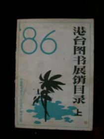 图书展销目录 (1986 上下册)