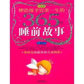 (全新版)塑造孩子完美一生的365个睡前故事—香梦·红卷