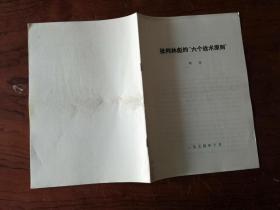【 批判林彪的六个战术原则,