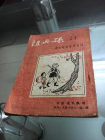 五十年代香港漫画《祖与孙》