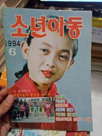 少年儿童(1994年6期)朝文版