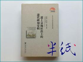 辽上京地区出土的辽代碑刻汇辑  2009年初版精装