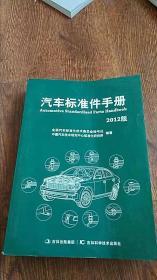 汽车标准件手册 2012