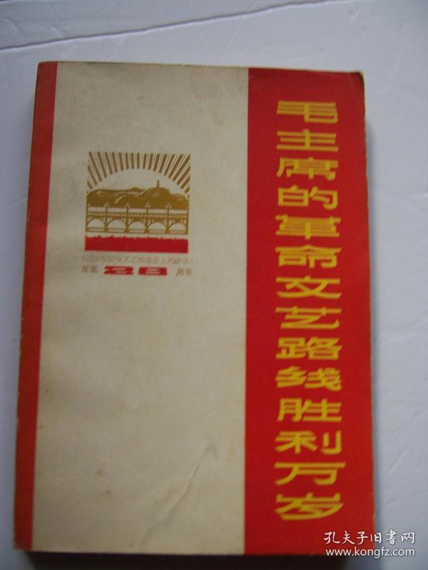 毛主席的革命文艺路线伟大胜利 (内有林题词)**32开.封面飘亮【a--7】