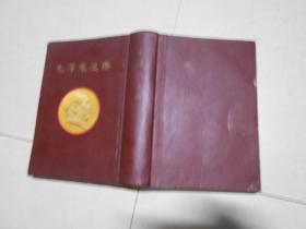 毛泽东选集(一卷本)1966年上海一印