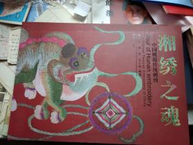 湘绣之魂---中国桃源传统刺绣