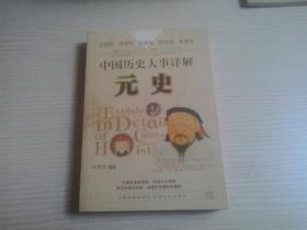 中国历史大事详解元史