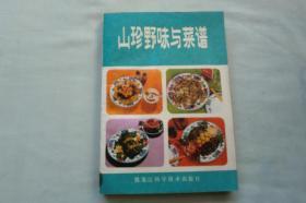山珍野味与菜谱(看描述)