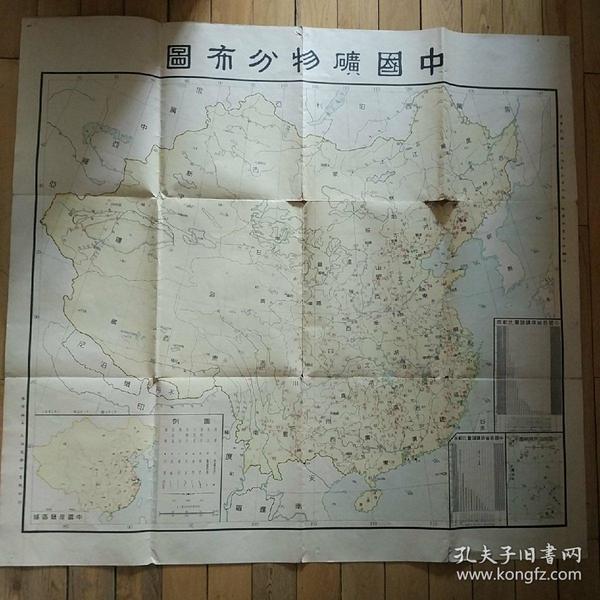 民国二十四年商务印书馆出版的~中国矿物分布图(蒙古还在版图内,超大)