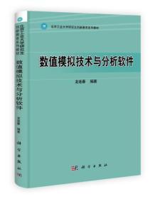 北京工业大学研究生创新教育系列教材:数值模拟技术与分析软件