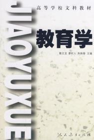 教育学 (修订本) 睢文龙  人民教育出版社