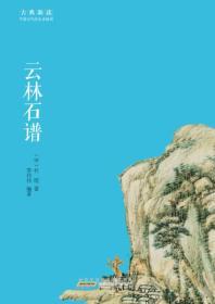 古典新读·云林石谱