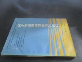黄土高原遥感调查试验研究 (有签名)