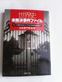 世界史未解决事件ファイル 「モナ・リザ复数存在说」から「アポロ11号映像捏造疑惑」まで (PHP文库)   日文原版  书内夹带日文书签一枚