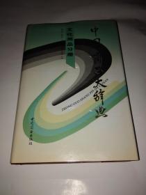 中国商品大辞典 文化用品分册