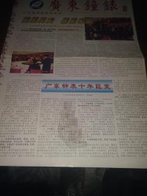 《广东钟表专刊》二00二年十二月