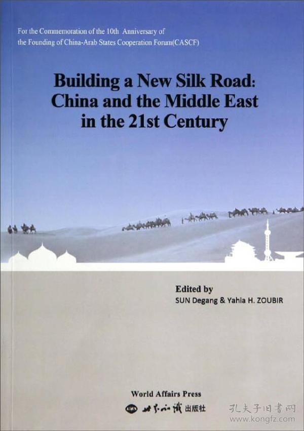 构建新丝绸之路·21世纪的中国与中东关系研究:英文