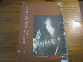 8开本画册:《大千居士近作第一集》