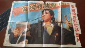 宣传画《要继续搞好批林整风》王克志 山东人民出版社 品相55品