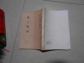 新编诸子集成(第一辑)--墨子闲诂(下册)