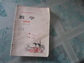 浙江省小学试用课本:数学第九册