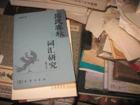 《吕氏春秋》词汇研究(修订本)