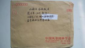 """1984-85年""""古建筑学家罗哲文信件及'修鲁班庙'荐才书文稿""""共5页"""