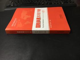 政治学与国际关系丛书:国际关系实用手册·