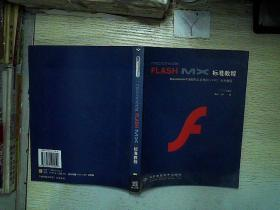 Macromedia Flash MX标准教程