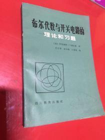 布尔代数与开关电路的理论和习题