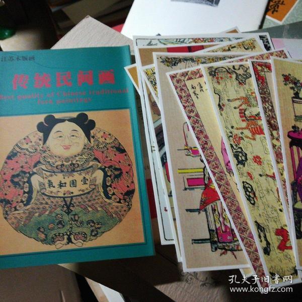 明信片 (江苏木版画)传统民间画 10枚一套