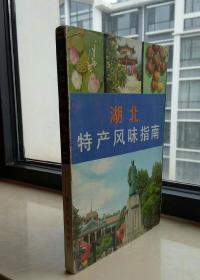 中国特产风味指南系列丛书------湖北省----《湖北特产风味指南》-----虒人荣誉珍藏