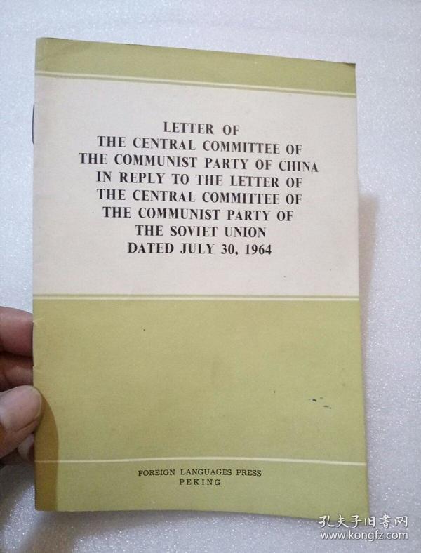 【英文版】中国共产党中央委员会对于苏联共产党中央委员会1964年7月30日来信的复信