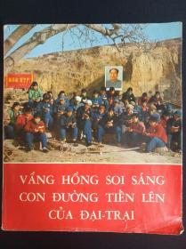 罕见《红太阳照亮了大寨前进的路》1969年第一版越南文版