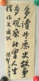 保真字画【孙犁】 为 《作文通讯》题词    (元书纸)带出版物     (藏品不售!)
