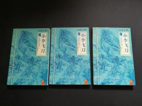 小李飞刀1:多情剑客无情剑(上中下全三册,私藏品好)