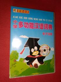 小学多功能汉语词典(电子词典)一张CD光盘(全新原封未拆)