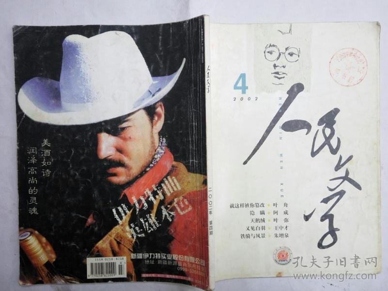 人民文学(2002-4)