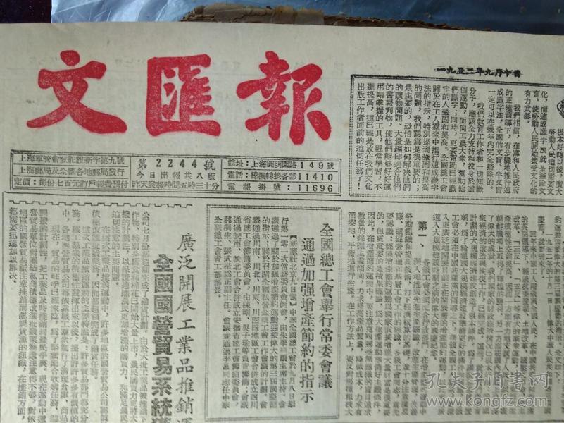 1952年9月10《文汇报》