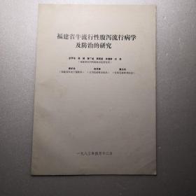 福建省牛流行性腹泻流行病学及防治的研究