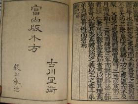 江户时期广德馆校正的 和刻本《诗经》《书经》《礼记》《春秋》计9册。大字精刻,雕工圆润。