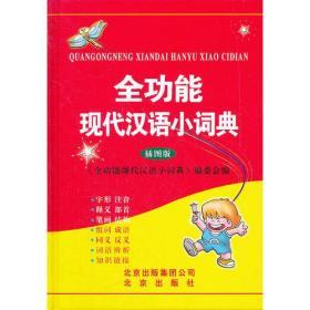 全功能现代汉语小词典(插图版)