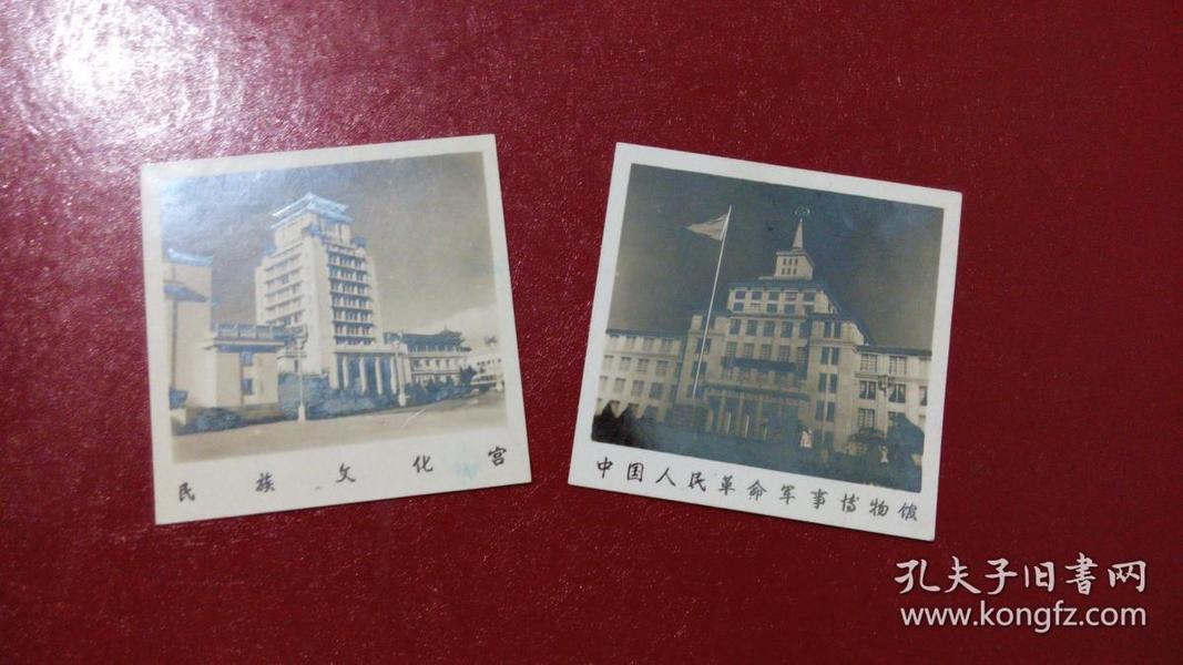 北京风光:中国人民革命军事博物馆、民族文化宫