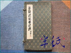 西泠印社藏印选  1992年影印再版线装一函一册